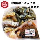 味噌漬 会津の漬物 タカサゴの味噌漬 大根・なす・きゅうり350g 昔ながらの味 ご飯のおとも