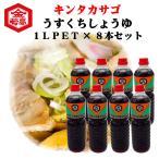 キンタカサゴうすくち醤油1L8本セット