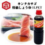 会津高砂屋 キンタカサゴ 特級醤油1L PET 自家用 簡易包装 美味しい しょうゆ 会津 手打ち蕎麦 刺身 割烹 端麗