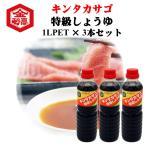 キンタカサゴ醤油1L3本セット(1)