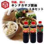 【≪ギフト用≫キンタカサゴしょうゆ1L3本セット(2)】会津のおいしい醤油 家庭で使いやすい3本セット