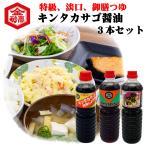 【≪ギフト用≫キンタカサゴしょうゆ1L3本セット(3)】会津のおいしい醤油 家庭で使いやすい3本セット