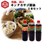 【≪ギフト用≫キンタカサゴしょうゆ1L3本セット(4)】会津のおいしい醤油 家庭で使いやすい3本セット