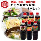 【≪ギフト用≫キンタカサゴしょうゆ1L6本セット(3)】会津のおいしい醤油 手打ち蕎麦の職人が愛した郷土の味
