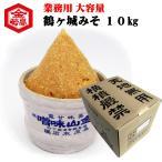業務用 大容量 美味しい米みそ 会津味噌 鶴ヶ城味噌(粒みそ)10kg