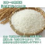 米 お試し米 1.4kg 白米 1年産新米 会津米 純精米 コシヒカリ 特A一等米使用  送料無料