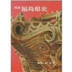 (古本)図説福島県史  福島県 福島県 A44020 19720630発行