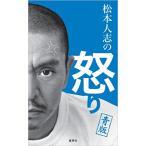 (古本)松本人志の怒り 青版 松本人志 集英社 S01659 20080830発行