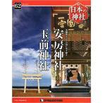 (古本)日本の神社 62号 (安房神社・玉前神社) デアゴスティーニ Z00162 20150421発行