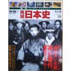 (古本)再現日本史 幕末・維新7 1865〜1866 講談社 Z00404 20010821発行