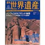 (古本)ユネスコ世界遺産  3 エジプト メンフィスのピラミッド地帯 講談社 Z00703 20001109発行