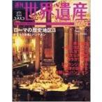 (古本)ユネスコ世界遺産  8 イタリア ローマの歴史地区3 講談社 Z00708 20001214発行