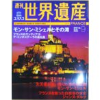 (古本)ユネスコ世界遺産  9 フランス モン・サン・ミッシェルとその湾 講談社 Z00709 20001221発行