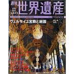 (古本)ユネスコ世界遺産  10 フランス ヴェルサイユ宮殿と庭園 講談社 Z00713 20010125発行