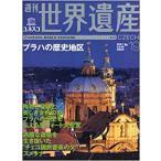 (古本)ユネスコ世界遺産  19 チェコ プラハの歴史地区 講談社 Z00719 20010308発行