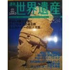 (古本)ユネスコ世界遺産  24 トルコ ギョレメ国立公園とカッパドキアの岩石群 講談社 Z00724 20010419発行
