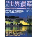 (古本)ユネスコ世界遺産  30 フランス アヴィニョンの歴史地区 講談社 Z00730 20010607発行
