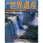 (古本)ユネスコ世界遺産  79 アルゼンチン ブラジル イグアス国立公園 講談社 Z00779 20020613発行