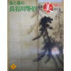 (古本)週刊日本の美をめぐる14 金と墨の長谷川等伯 小学館 Z02830 20020730発行