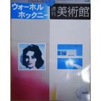 (古本)週刊美術館25 ウォーホル ホックニー ヤケ、折れあり 小学館 Z02925 20000801発行