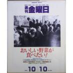 (古本)週刊金曜日 1997年10月10日号 株式会社金曜日 Z03038 19971010発行