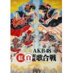 AKB48 2Blu-ray /第5回 AKB48紅白対抗歌合戦 16/2/10発売 オリコン加盟店