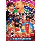 ■爆笑レッドカーペット DVD【爆笑レッドカーペット ~花も嵐も高橋克実~ 】10/3/30発売