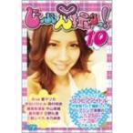 ■豪華グラビアアイドル microSD【じぶん撮りっ!10】10/7/14発売