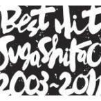 スガシカオ 2CD/BEST HIT !! SUGA SHIKAO - 2003〜2011 -  13/2/27発売