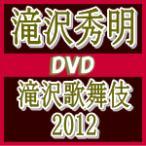 滝沢秀明 3DVD/滝沢歌舞伎2012 通常盤 13/2/20発売