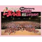 ケツメイシ 2DVD/15th Anniversary 「一五の夜」 〜今夜だけ練乳ぶっかけますか?〜 16/11/30発売