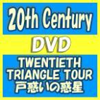 初回生産限定盤 20th Century(トニセン) DVD+CD/TWENTIETH TRIANGLE TOUR 戸惑いの惑星 18/2/14発売