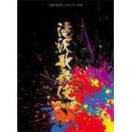 初回盤A [1人1枚/代引不可][発売翌日出荷分] 滝沢秀明 3DVD/滝沢歌舞伎2018 18/11/21発売