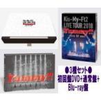初回盤+通常盤(初回)+ブルーレイ盤(初回)セット(代引不可)Kis-My-Ft2 3DVD+2CD/LIVE TOUR 2018 Yummy!! you&me 18/11/28発売