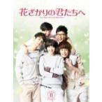 韓国ドラマ 5DVD/花ざかりの君たちへ DVD BOX  II 13/7/17発売 オリコン加盟店