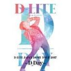 初回仕様限定盤(取) D-LITE (from BIGBANG) 2DVD/D-LITE JAPAN DOME TOUR 2017 〜D-Day〜 17/9/6発売