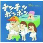 ■柄沢怜奈とお兄ちゃん CD【チンチンポンポン】10/4/14発売