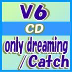 ■V6 CD+DVD【only dreaming/Catch】10/9/1発売 オリコン加盟店 ■初回A+B+通常盤セット