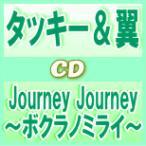 タッキー&翼 CD [Journey Journey〜ボクラノミライ〜] 11/8/31発売 オリコン加盟店 通常盤