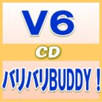 V6 CD+DVD/バリバリBUDDY! 12/2/15発売 初回B(ブリアナ盤)(取寄せ)