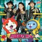キング・クリームソーダ CD/照國神社の熊手 16/3/16発売