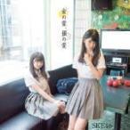 初回盤Type-D SKE48 CD+DVD/金の愛、銀の愛 16/8/17発売