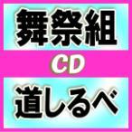 初回盤B(取) 舞祭組(BUSAIKU) CD+DVD/ 道しるべ 17/1/4発売