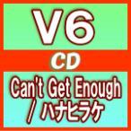 告知兼特典ポスタープレゼント(希望者) 初回生産限定盤B  V6 CD+DVD/Can't Get Enough / ハナヒラケ 17/3/15発売