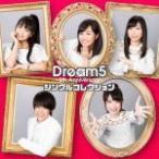 Dream5 CD+DVD/Dream5〜5th Anniversary〜シングルコレクション 15/2/11発売