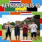 ケツメイシ CD+DVD/KETSUNOPOLIS 10 16/10/26発売