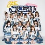 SKE48(Team E) CD/ SKEフェスティバル 17/9/27発売