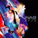 初回仕様(MUSIC VIDEO盤)和楽器バンド CD+DVD/オト