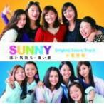 ����ů�� CD/��SUNNY ��������������������Original Sound Track 18/8/29ȯ��
