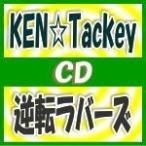 ��Ʊ������VR��ŵ��λ��������Բġ˽����A+�����B+�̾��סʽ��˥��åȡ�KEN��Tackey��CD+DVD/��ž��С�����18/7/18ȯ�䡡